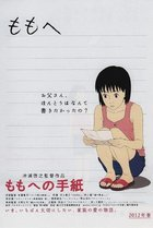 Letter to Momo