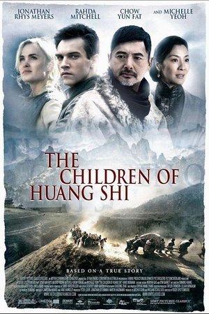 Children of Huang Shi