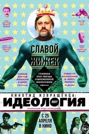 Pervert's Guide to Cinema